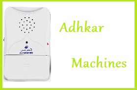 adhkar machine